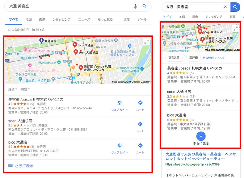 GoogleのPCとスマホによるローカル検索の3パックの表示のちがい