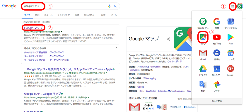 Googleマップの検索窓