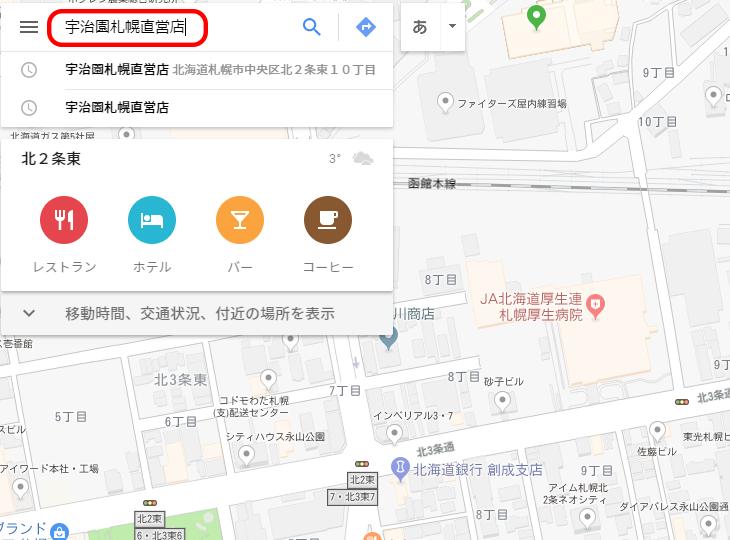 Googleマップの検索窓から入力する
