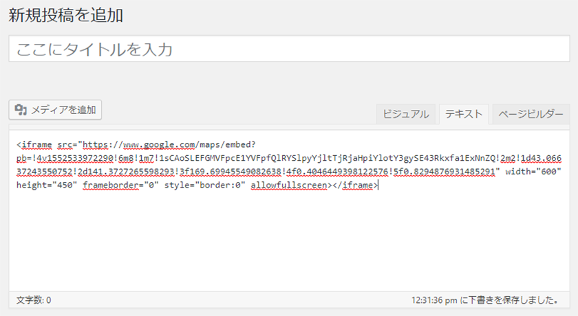埋め込みコードをホームページやブログに貼り付ける