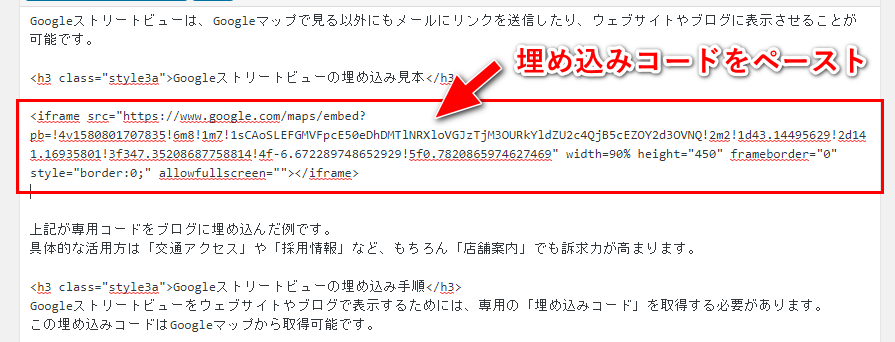 HTMLページ埋め込みコードをペーストする