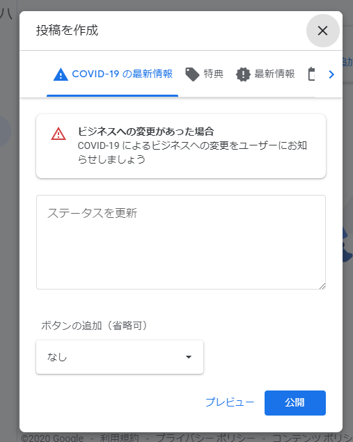 『COVID-19 update』の投稿画面