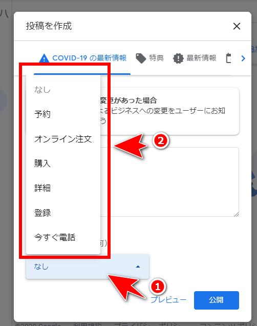 『ボタンの追加』画面