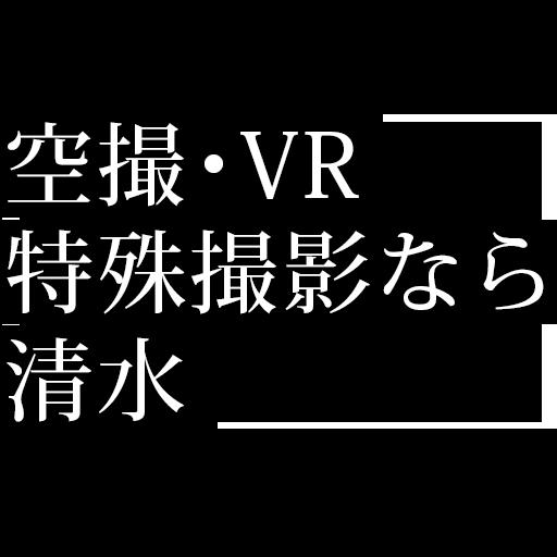 空撮・VR撮影の清水