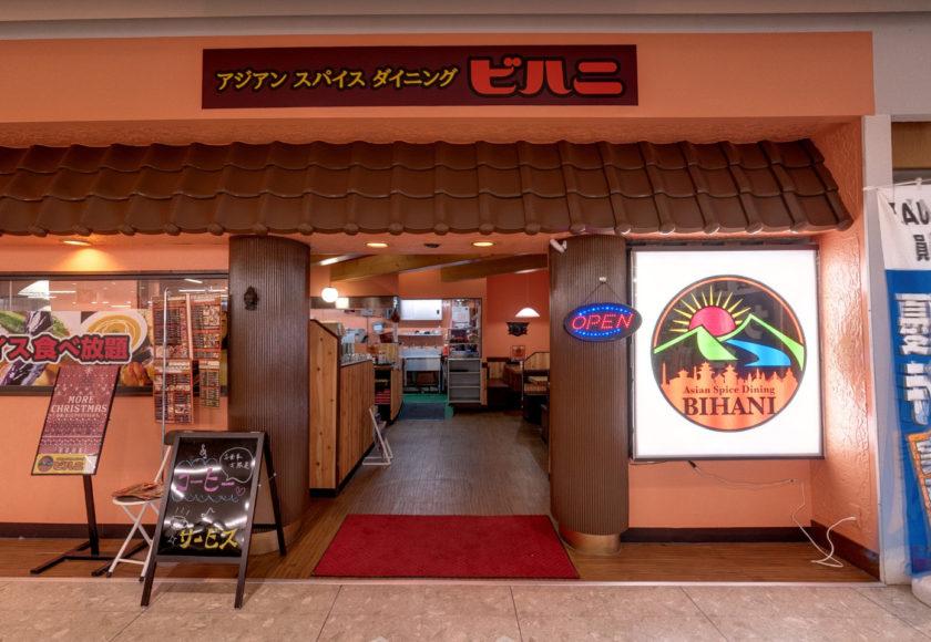 アジアンスパイスダイニング ビハニの店舗前