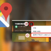 Googleストリートビューを自社サイトやブログに埋め込む方法