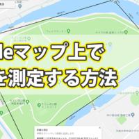 Googleマップ上で距離を測定する方法