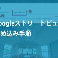 Googleストリートビュー埋め込み手順